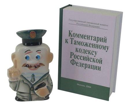 Фляга 'Таможенник' в упаковке 'Книга'